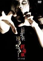 [DVD] 怪談新耳袋 殴り込み!劇場版<関東編>
