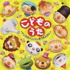 【21%OFF】[CD] コロムビアぴかぴかキッズ: こどものうた ~ドンスカパンパンおうえんだん~