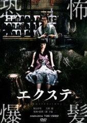 [DVD] エクステ