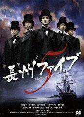 【25%OFF】[DVD] 長州ファイブ 通常版