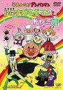 【25%OFF】[DVD] それいけ!アンパンマン 怪傑ナガネギマンとドレミ姫
