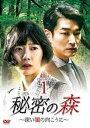 秘密の森〜深い闇の向こうに〜 DVD-BOX1 [DVD]