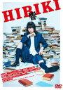 響 -HIBIKI- DVD通常版 [DVD]