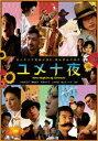 【25%OFF】[DVD] ユメ十夜