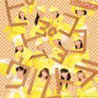 【20%OFF】★【初回予約のみ】B3ポスター付き! 外付け[CD](初回仕様) モーニング娘。/ピョコ...