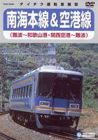 南海本線・空港線(難波⇒和歌山・関西空港⇒難波) [DVD]