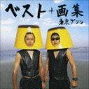 [CD] 東京プリン/ザ・ベスト・オブ東京プリン+画集(CD+DVD)