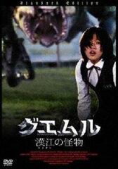 ★特価セール[DVD] グエムル-漢江の怪物-(スマイルBEST)