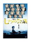 七つの会議 通常版DVD [DVD]