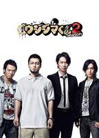 [DVD] 闇金ウシジマくん Season2 DVD BOX