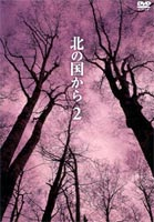 北の国から2 DVD