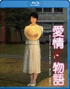 [Blu-ray] 愛情物語 ブルーレイ