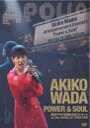 和田アキ子/AKIKO WADA POWER & SOUL 和田アキ子 40周年記念コンサート at the APPOLO THEATER [DVD]