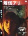 DVD『着信アリ』