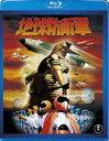 地球防衛軍 [Blu-ray]
