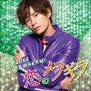 川上大輔 / 恋のメラギラ(期間限定盤A) [CD]