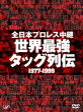 [DVD] 全日本プロレス中継 世界最強タッグ列伝