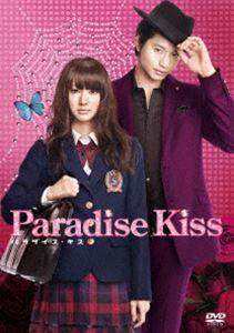 【25%OFF】[DVD] パラダイス・キス