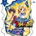彩音 / PSPソフト ひぐらしデイブレイク Portable 主題歌 その先にある、誰かの笑顔の為に(初回限定盤/CD+DVD) [CD]