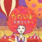 【20%OFF】[CD] 倉橋ヨエコ/ただいま