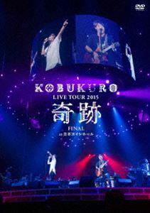 """コブクロ/KOBUKURO LIVE TOUR 2015""""奇跡""""FINAL at 日本ガイシホール(通常盤) [DVD]"""