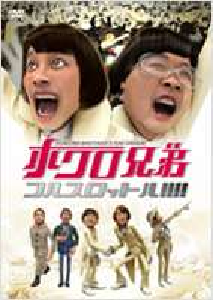 【25%OFF】[DVD] ホクロ兄弟 フルスロットル!!!!