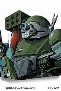 [DVD] 装甲騎兵ボトムズ DVD-BOX I
