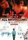 [DVD] ALL NIGHT LONG 誰でもよかった