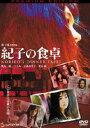 [DVD] 紀子の食卓 プレミアム・エディション