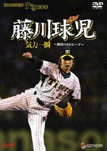 藤川球児・熱闘の46セーブ [DVD]