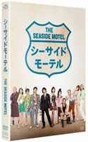 【25%OFF】[DVD] 【初回仕様!】 シーサイドモーテル
