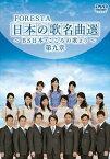 FORESTA 日本の歌名曲選 〜BS日本・こころの歌より〜 第九章 [DVD]