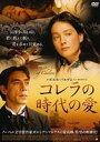 【25%OFF】[DVD] コレラの時代の愛