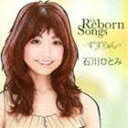 石川ひとみ / The Reborn Songs 〜すずらん〜 [CD]