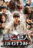 進撃の巨人 ATTACK ON TITAN エンド オブ ザ ワールド DVD 通常版 [DVD]