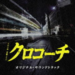 [CD] (オリジナル・サウンドトラック) TBS系 金曜ドラマ クロコーチ オリジナル・サウンドト...