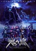[DVD] ももいろクローバーZ 桃神祭 2016〜鬼ヶ島〜 LIVE DVD