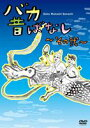 バカ昔ばなし〜その弐〜 [DVD]