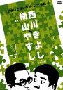 横山やすしvs西川きよし 出会いと闘いのモーレツ伝説 [DVD]