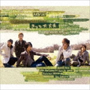 [CD] 嵐/きっと大丈夫