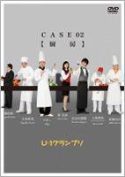 【25%OFF】[DVD] U-1グランプリ CASE02 厨房