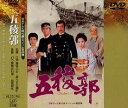 ★サマーセール[DVD] 時代劇スペシャル 五稜郭