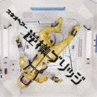 スネオヘアー / 逆様ブリッジ(通常盤) [CD]