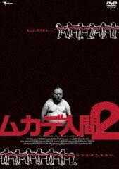 [DVD] ムカデ人間2