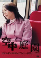【25%OFF】[DVD] 空中庭園