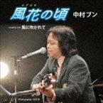 中村ブン / 風花の頃 [CD]
