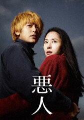 【27%OFF】[DVD](初回仕様) 悪人 スペシャル・エディション