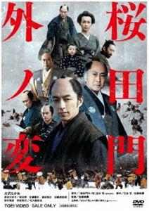 [DVD] 桜田門外ノ変