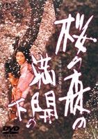 【25%OFF】[DVD] 桜の森の満開の下