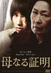 [DVD] スマイルBEST 母なる証明